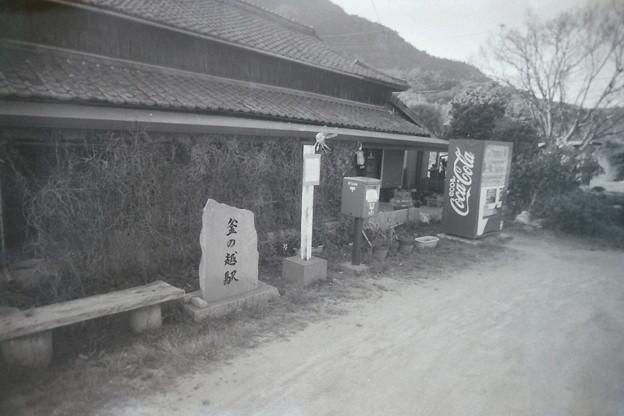 「釜の越駅」(?)
