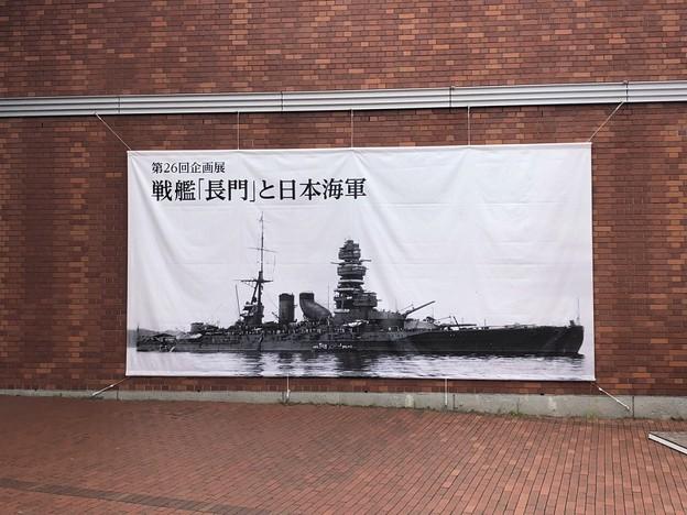 大和ミュージアムの看板に戦艦長門