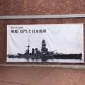Photos: 大和ミュージアムの看板に戦艦長門