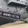 Photos: 呉海自カレーフェスタの護衛艦いなづま