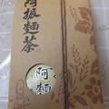 写真: 台湾の土産 阿振麺茶