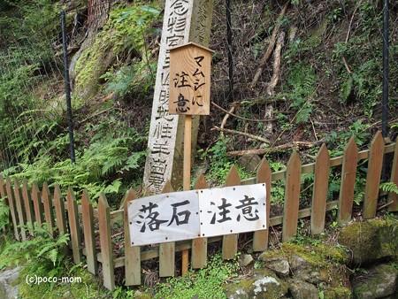 室生寺奥の院 P9210098