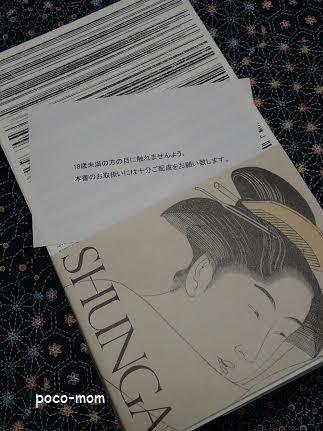 春画展 永青文庫 unnamed1