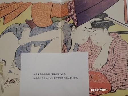 春画展 永青文庫 unnamed8