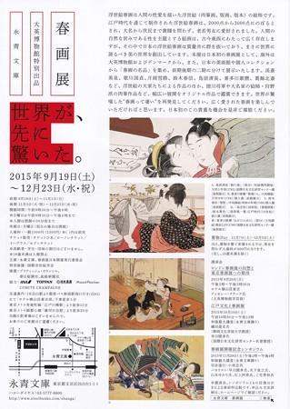 春画展 永青文庫 チラシ IMG_20151028_0010