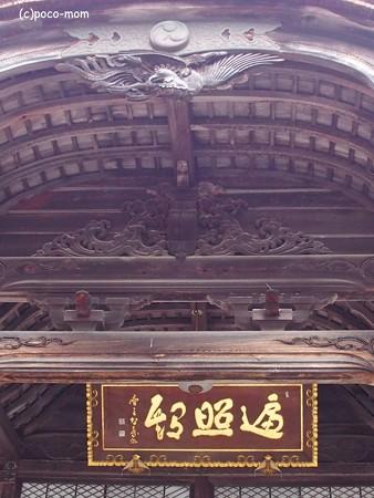 高野山大師教会 破風飾り PB020389