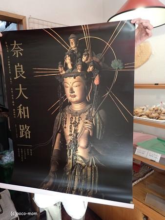 海龍王寺 十一面観音菩薩ポスター P1071719