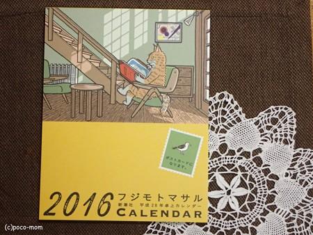 フジモトマサル2016カレンダー P1111870