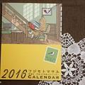 Photos: フジモトマサル2016カレンダー P1111870