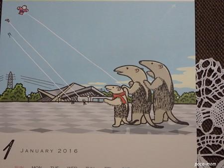 フジモトマサル2016カレンダー P1111884
