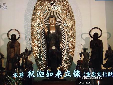 東福寺仏殿(法堂)内部 P3120176