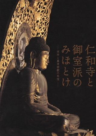 仁和寺展図録 IMG_20180226_0001