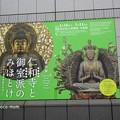 仁和寺展 IMG_2053