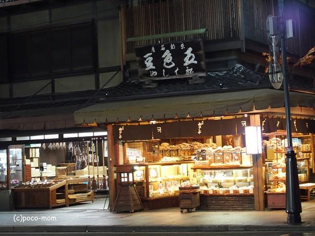 京都三条大橋 船はしや PA160758