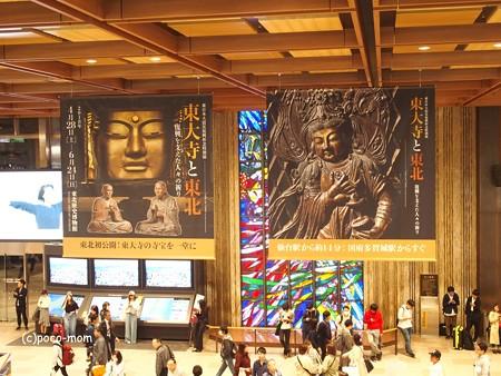 東北歴史博物館 東大寺と東北展 P4281465