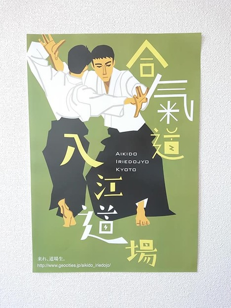合気道入江道場 京都