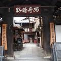 Photos: 仲源寺 P8150642
