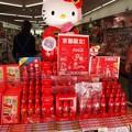 京都限定 PA140742