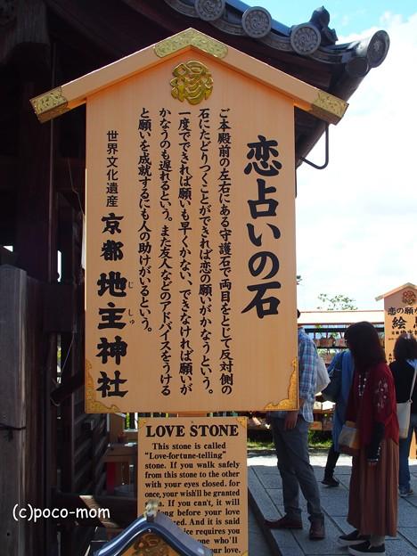 地主神社 PA140799