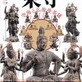 Photos: 特別展国宝 東寺 空海と仏像曼荼羅 IMG_20181029_0001