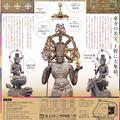 Photos: 特別展国宝 東寺 空海と仏像曼荼羅 IMG_20181029_0002