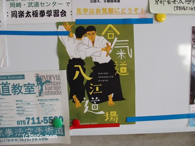 京都武道センター 武徳殿 PA140878