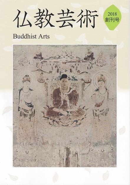 仏教芸術2018創刊号 IMG_20181107_0001