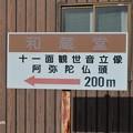 Photos: 和蔵堂 DSC_0828