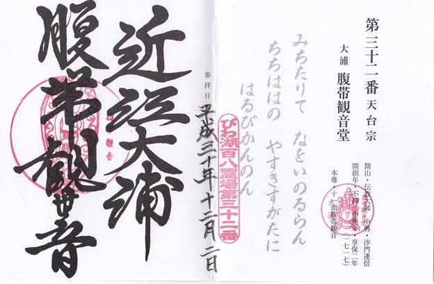 大浦腹帯観音堂 御朱印 IMG_20181213_0005