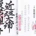 Photos: 大浦腹帯観音堂 御朱印 IMG_20181213_0005