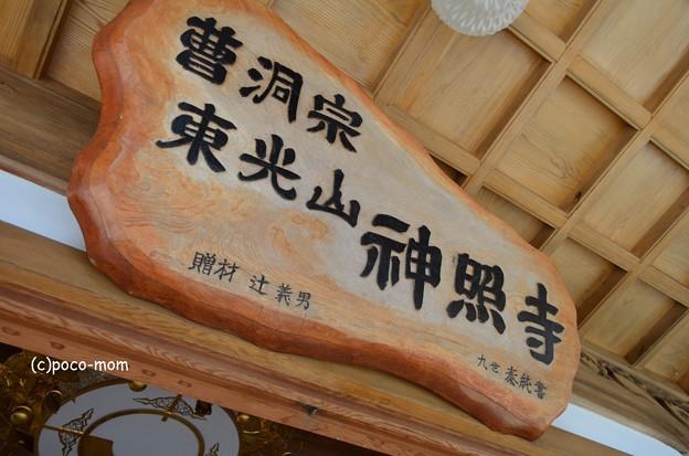 神照寺 西浅井 DSC_0891