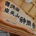 Photos: 神照寺 西浅井 DSC_0891