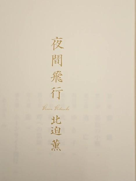 夜間飛行 新潮社 北迫薫