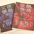 Photos: 徳島文學 60849479_2294659230626754_5126999544675958784_o