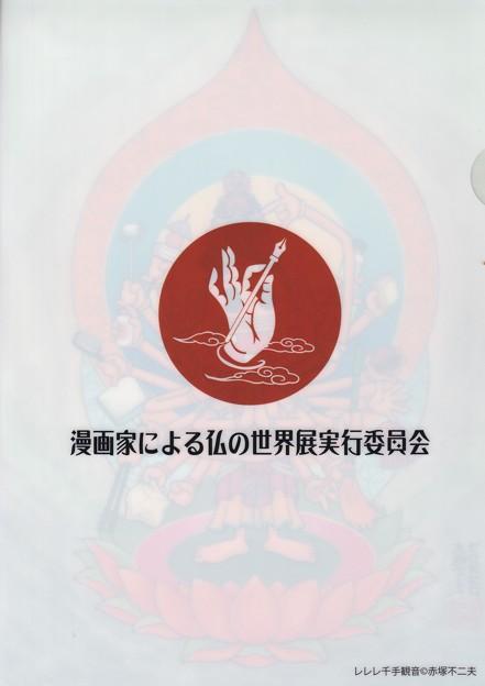 レレレ観音 クリアファイル 裏 IMG_20190530_0003