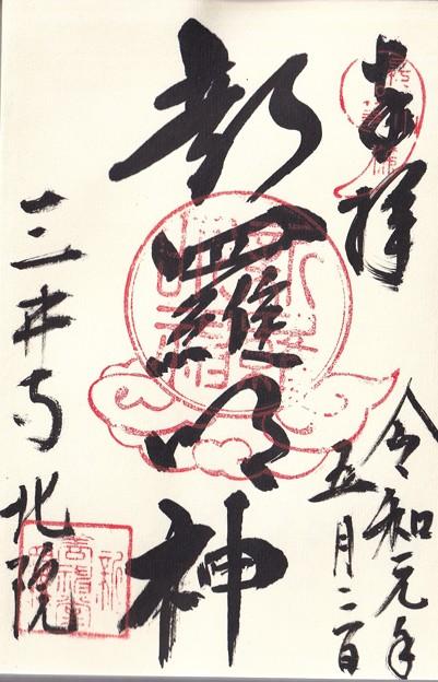 三井寺 ご朱印 新羅明神 IMG_20190530_0008