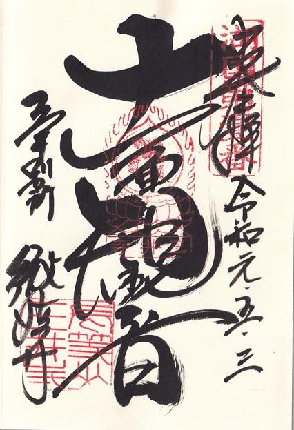 微妙寺 ご朱印  三井寺 IMG_20190530_00091