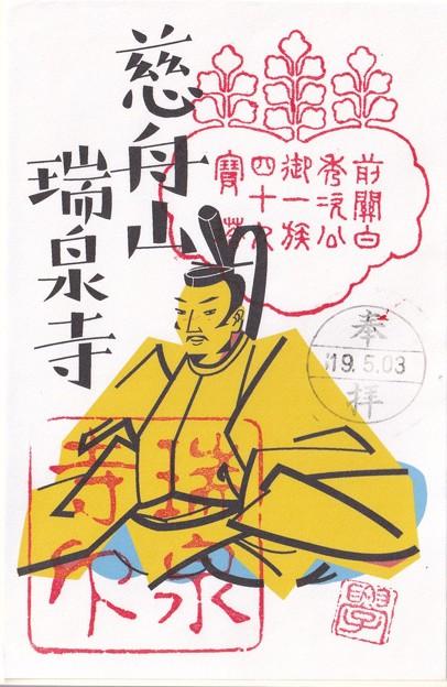 京都三条大橋 瑞泉寺 ご朱印