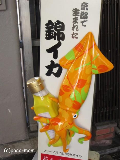 錦市場 IMG_2549