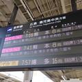 岡山駅新幹線ホーム発車標