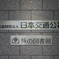 Photos: 旅の図書館