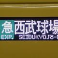 Photos: 〈西武鉄道〉2000系(FC-LED):準急SI41西武球場前