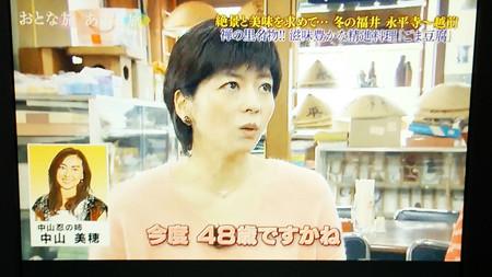 20180210_ShinobuNakayama_2036