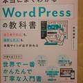 写真: WordPress