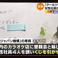 NHKやテレビラジオマスゴミはくじ引き天下り公務員の報道をしないのかぁ…2