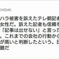 【速報】テレ朝女性記者のセクハラ被害を揉み消した「上司」は女性だと判明