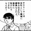 日本の闇…2
