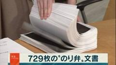 利権だけで 政治家ずらをしている ボンクラ … 一般庶民日本人の敵 …5