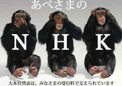 Photos: で、 速く NHK 解体の 具体的 具体化 を …