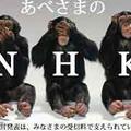 で、 速く NHK 解体の 具体的 具体化 を …